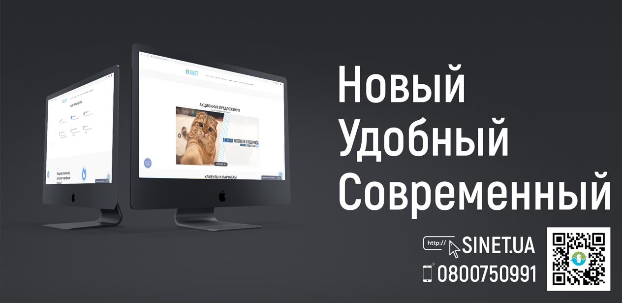 Новий сайт!